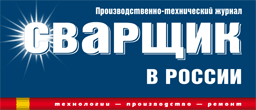 WeldRussia